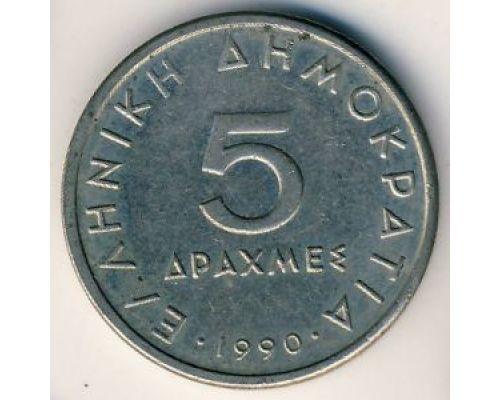 5 драхм 1990 год Греция
