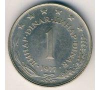 1 динар 1977 год Югославия