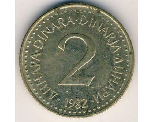 2 динара 1982 год Югославия