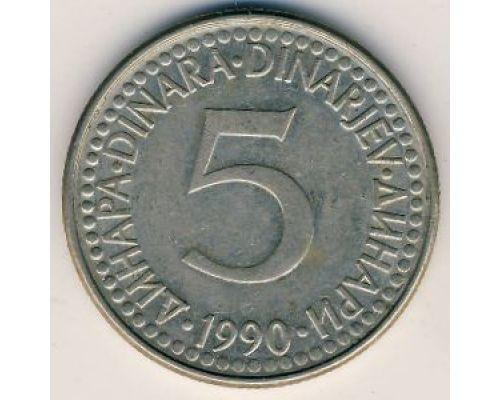 5 динаров 1990 год Югославия