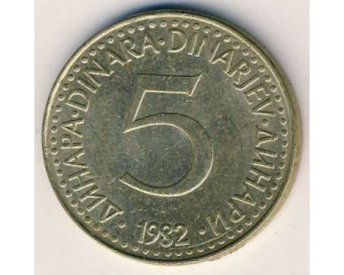 5 динаров 1982 год Югославия