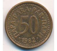 50 пар 1982 год Югославия
