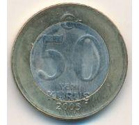 50 новых куруш 2005 год Турция