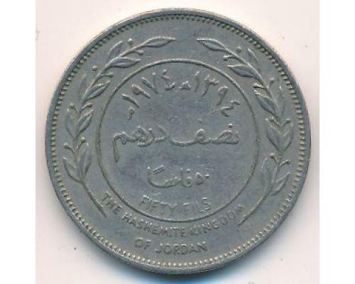 100 филсов 1975 год Иордания