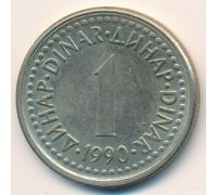 1 динар 1990 год Югославия