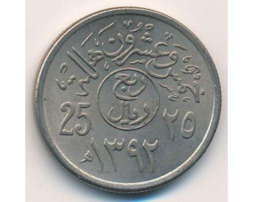 25 халала 1972 год Саудовская Аравия