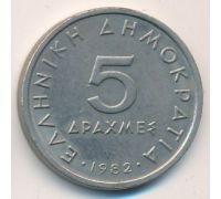 5 драхм 1982 год Греция
