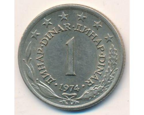 1 динар 1974 год Югославия