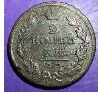 2 копейки 1812 год. ЕМ-НМ. Александр 1. Царская Россия