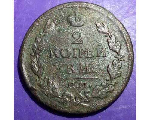 2 копейки 1812 год ЕМ-НМ Александр 1 Царская Россия
