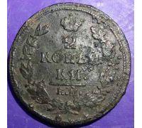 2 копейки 1812 год ЕМ-НМ Александр 1 Царская Россия (2)