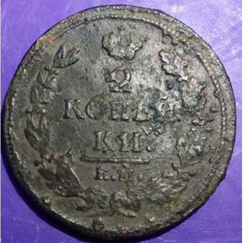 2 копейки 1812 год. ЕМ-НМ. Александр 1. Царская Россия (2)