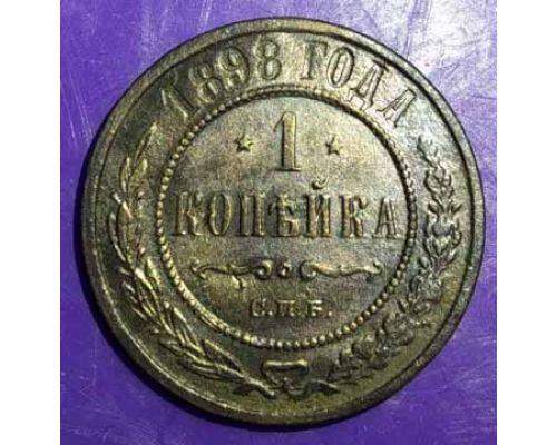1 копейка 1898 год. СПБ Николай 2. Царская Россия