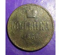 Копейка 1860 год Александр 2 Царская Россия