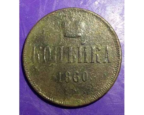 1 Копейка 1860 год Александр 2 Царская Россия