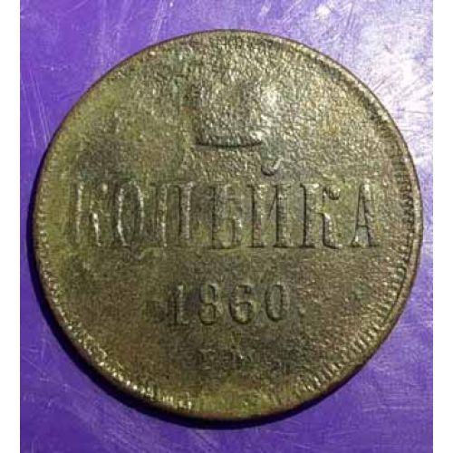 1 Копейка 1860 год. Александр 2. Царская Россия