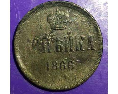 1 копейка 1866 год Александр 2 Царская Россия