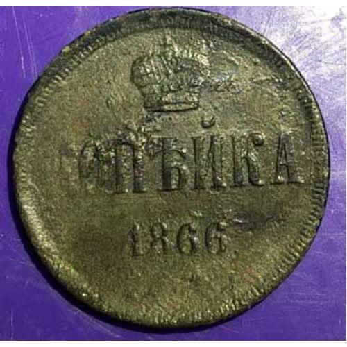 1 копейка 1866 год. Александр 2. Царская Россия