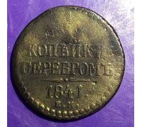 1/2 копейки серебром 1841 год ЕМ Николай 1 Царская Россия
