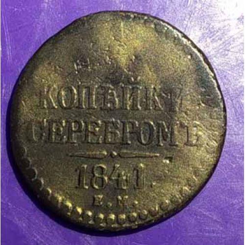 1/2 копейки серебром 1841 год. ЕМ Николай 1. Царская Россия