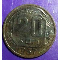20 копеек 1937 года. СССР. плоская звезда
