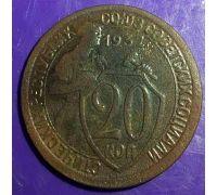 20 копеек 1932 года. СССР