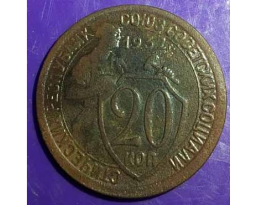20 копеек 1932 года СССР