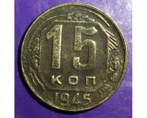 15 копеек 1945 года СССР