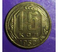 15 копеек 1950 года СССР Состояние