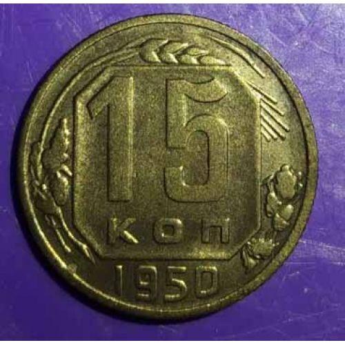 15 копеек 1950 года. СССР. Состояние