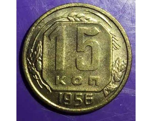 15 копеек 1956 года СССР