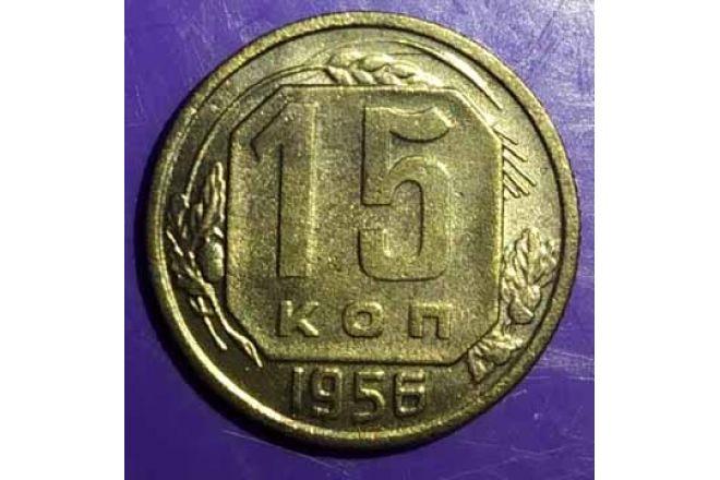 15 копеек 1956 года. СССР 052e3ca6278bb