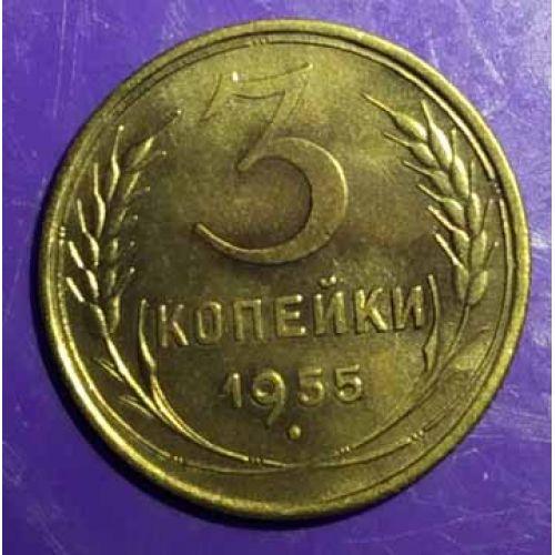3 копейки 1955 года (5) . СССР