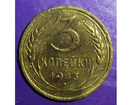 3 копейки 1933 года СССР