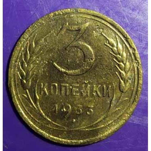 3 копейки 1933 года. СССР