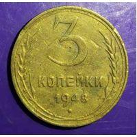 3 копейки 1948 года СССР
