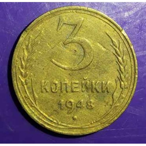 3 копейки 1948 года. СССР