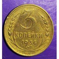 3 копейки 1936 года. СССР