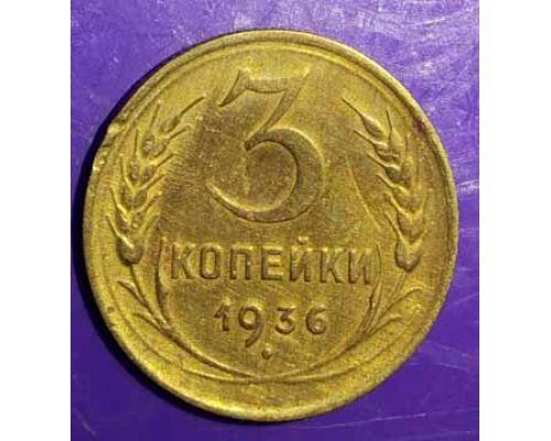 3 копейки 1936 года СССР
