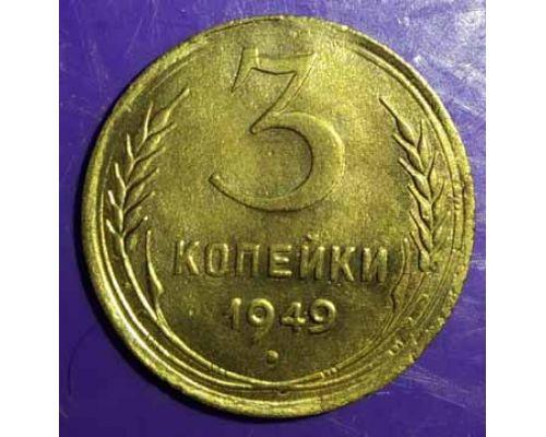 3 копейки 1949 года СССР (2)