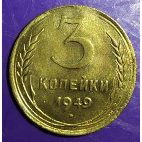 3 копейки 1949 года. СССР (2)