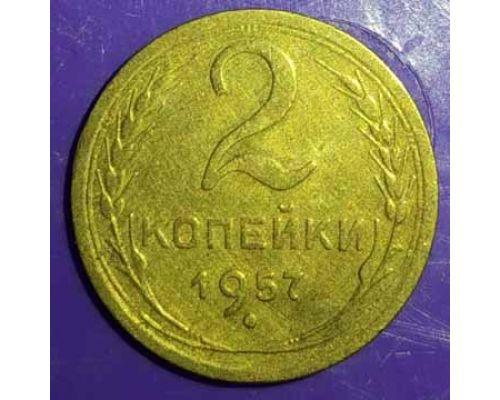 2 копейки 1957 года (6) СССР