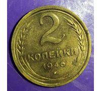 2 копейки 1946 года СССР