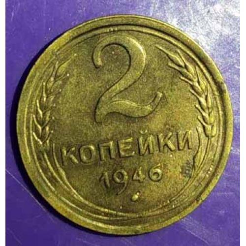 2 копейки 1946 года. СССР