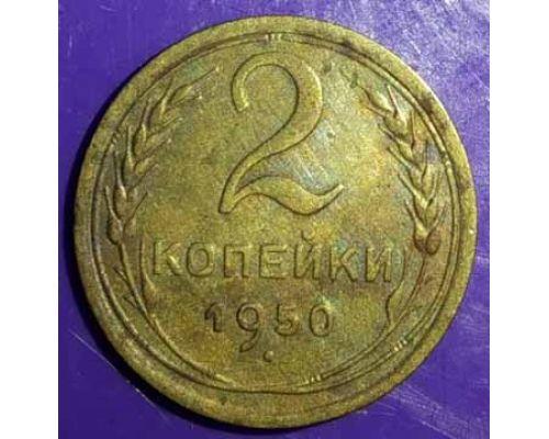 2 копейки 1950 года СССР