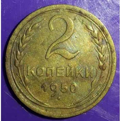 2 копейки 1950 года. СССР