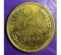 2 копейки 1953 года СССР