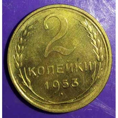 2 копейки 1953 года. СССР