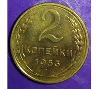 2 копейки 1953 года. СССР (2)