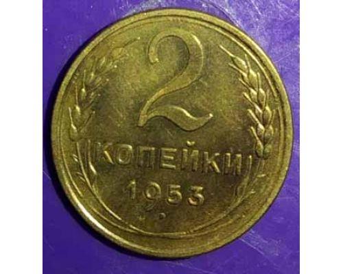 2 копейки 1953 года СССР (2)
